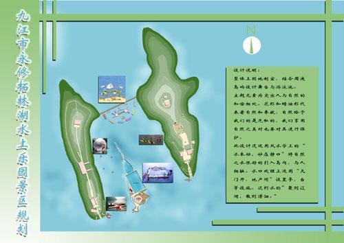 庐山西海水上世界项目规划
