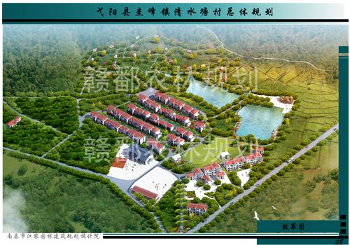弋阳县圭峰镇清水塘村总体规划