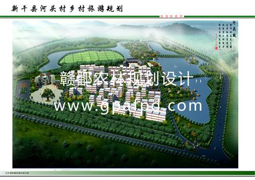 新干县河头村乡村旅游规划