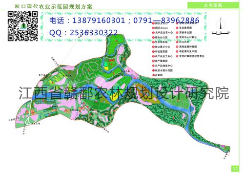 杭口现代农业示范园规划