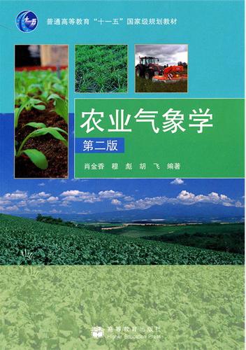 农业气象学
