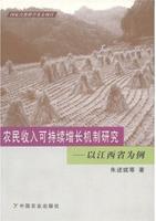农民收入可持续增长机制研究:以江西省为例