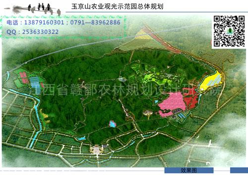 玉京山农业观光示范园总体规划