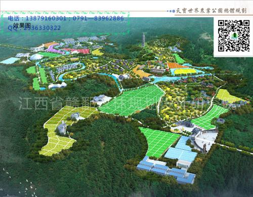 天宝世界农业公园总体规划