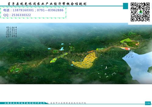 星子县观光休闲农业产业经济带概念性规划