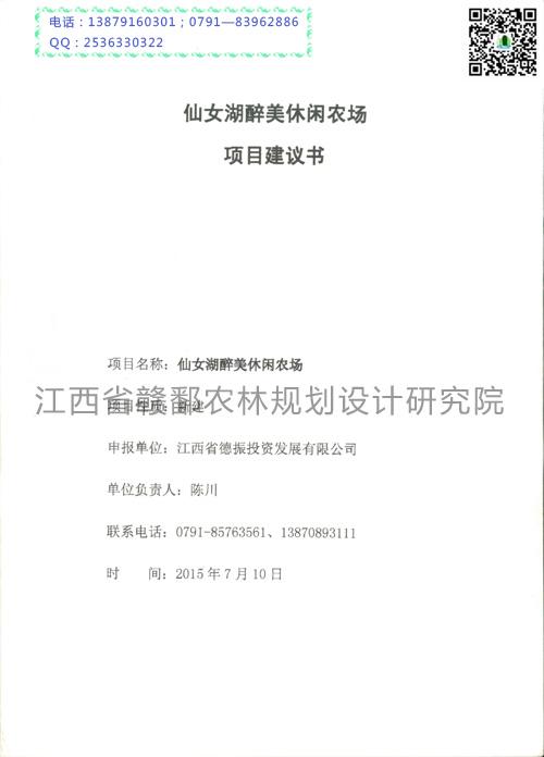 仙女湖醉美休闲农场项目建议书
