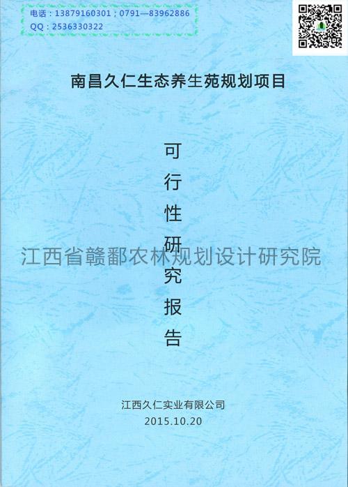 南昌久仁生态养生苑规划项目可行性研究报告