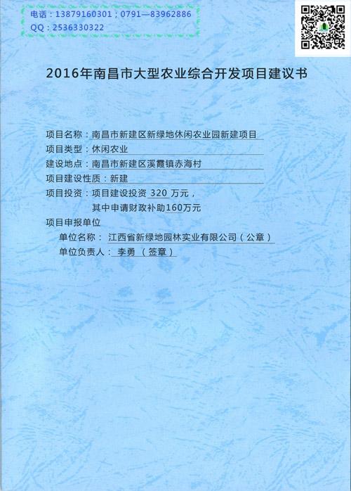 2016年南昌市大型农业综合开发项目建议书