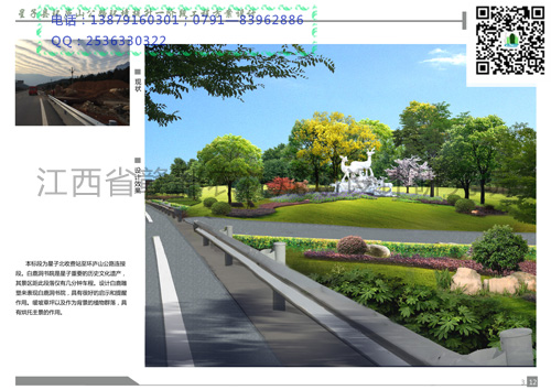 庐山市环庐山公路景观提升设计