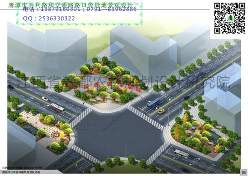 鹰潭市交通岛绿化景观设计