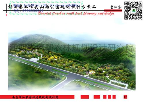 彭泽县山南公园规划设计