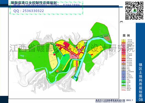 铜鼓县港口乡控制性详细规划