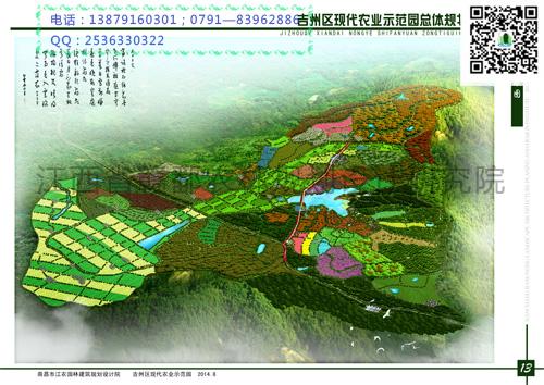 吉州区现代农业示范园总体规划