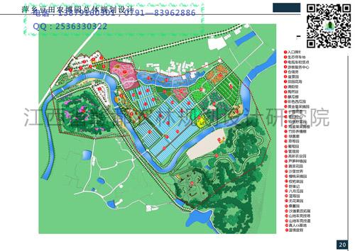 萍乡豆田农博园总体规划